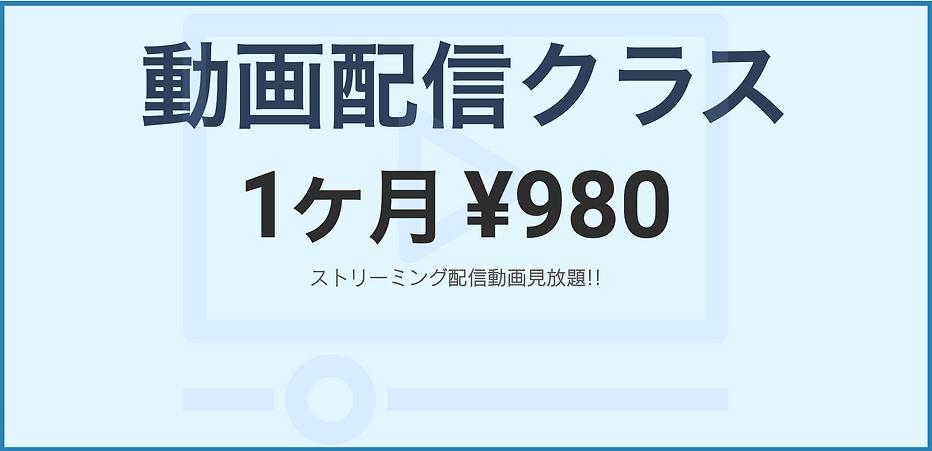 動画配信クラス.png