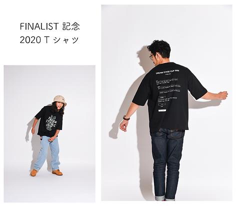 記念Tシャツ2020.png