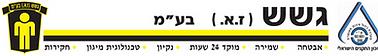 גשש (ז.א.) בע״מ