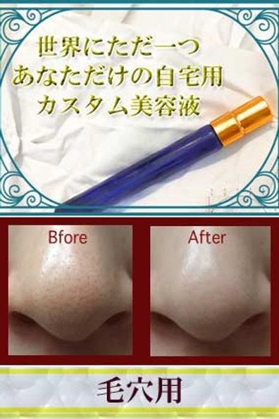 水谷式 毛穴用美容液 B