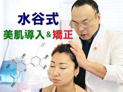 水谷式小顔矯正+アトピー肝斑シミ改善
