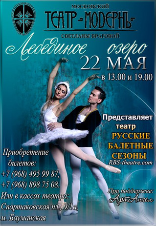 """""""Swan Lake"""" by RBST - May, 22. Moscow."""