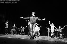 Инклюзивный балет | Путь Человека | студия инклюзивного танца | инклюзивный театр | Инва студия | Инва творчество | Активный колясочник | На колесах | Танцы на коляске