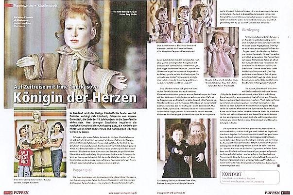 Журнал об искусстве, статьи об Ирине Черкасовой, куклы для спектакля, кукольный театр, образы, кукольный мастер