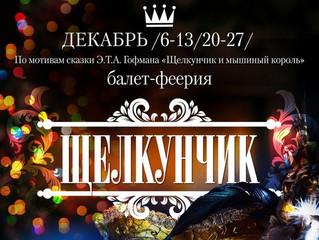 """""""Щелкунчик"""" театра """"Русские балетные сезоны"""""""