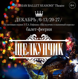 """Nutcracker"" by RUSSIAN BALLET SEASONS THEATRE."