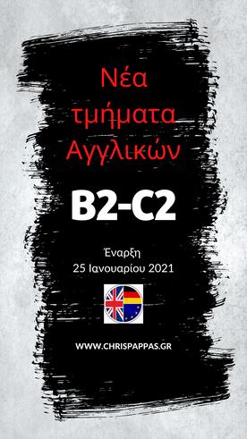 Νέα τμήματα Αγγλικών Β2,Γ2 για την εξεταστική Μάη-Ιούνη 2021