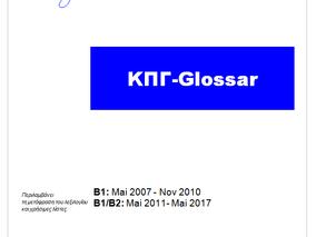Έτοιμο το ΚΠΓ-Glossar!