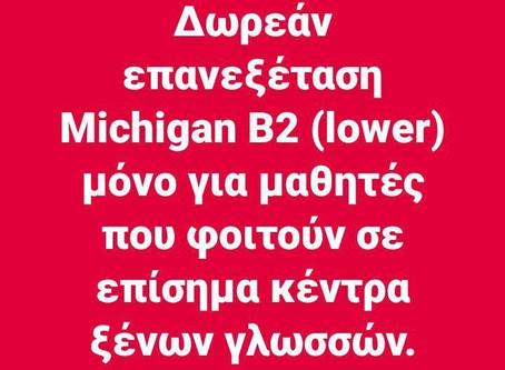 ΔΩΡΕΑΝ επανεξέταση Michigan B2 μόνο για μαθητές φροντιστηρίων