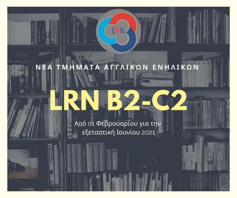 Νέα Τμήματα Αγγλικών Ενηλίκων LRN B2, C2