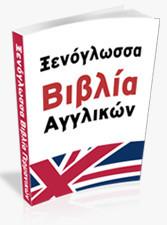 Γιατί είναι ακριβά τα βιβλία των αγγλικών; Γιατί μπορεί να είναι «παγίδα» τα δωρεάν βιβλία;