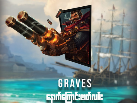 Graves: The Outlaw- Backstory and Gameplay Suggestion
