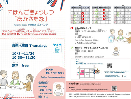 新しいチラシ(あかさたな日本語教室・秋の臨時クラス)ができました