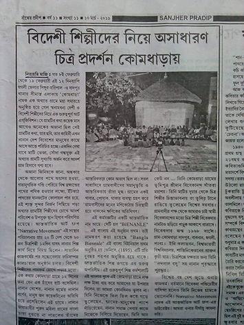 Press Bangla Biennale. Ian Barrington