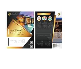 النشرة الإعلانية العربية اللمسة الأخيرة لإدارة المرافق