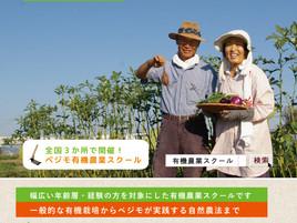 ベジモ有機農業スクール愛知校 第8期受講生の募集スタート!