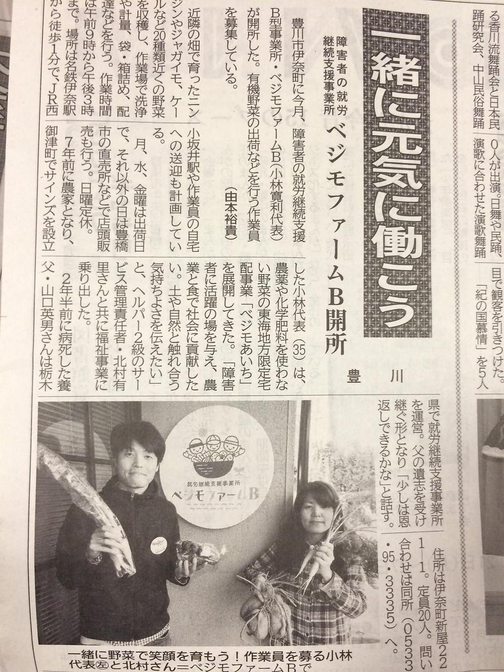 ベジモファームB就労継続支援事業所(東愛知新聞)