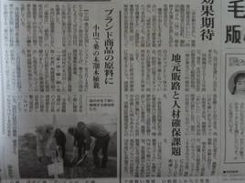 グループ会社 ベジモとちぎ(株式会社野のファーム)の取り組みが下野新聞に掲載されました 3月20日