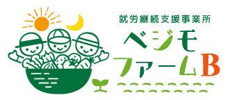 豊川市の障害者就労継続支援事業所ベジモファームBのロゴ