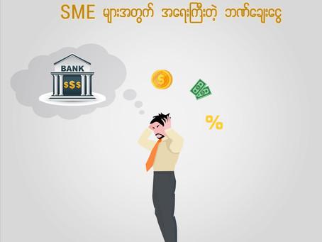 SME လုပ်ငန်းတွေအတွက် အရေးကြီးတဲ့ Bank ချေးငွေအမျိုးအစား (၃)မျိုး