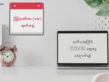 COVID-19 Fund မှ ထုတ်ပေးမည့် ချေးငွေလျှောက်ထားနိုင်ကြောင်း အသိပေးကြေညာခြင်း