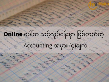 Online မှာလုပ်နေတဲ့ သင့်လုပ်ငန်းမှာ ရှောင်ကြဉ်ရမယ့် Accounting အမှား (၄) ချက်