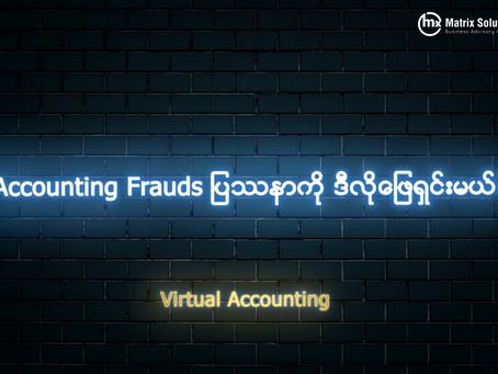 သင့်လုပ်ငန်းမှာရှိနိုင်တဲ့ Accounting Frauds ကို ဘယ်လိုဖြေရှင်းမလဲ.?