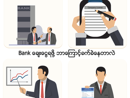 Bank ချေးငွေရဖို့   ဘာကြောင့်ခက်ခဲနေတာလဲ။