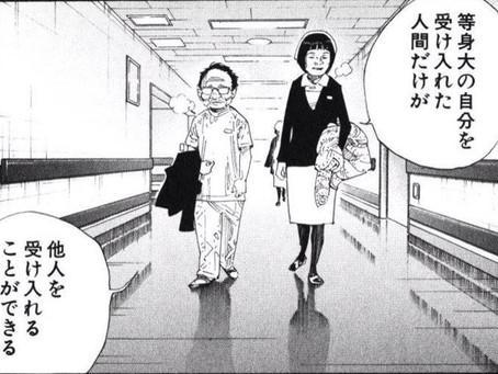 漫画名言集⑤
