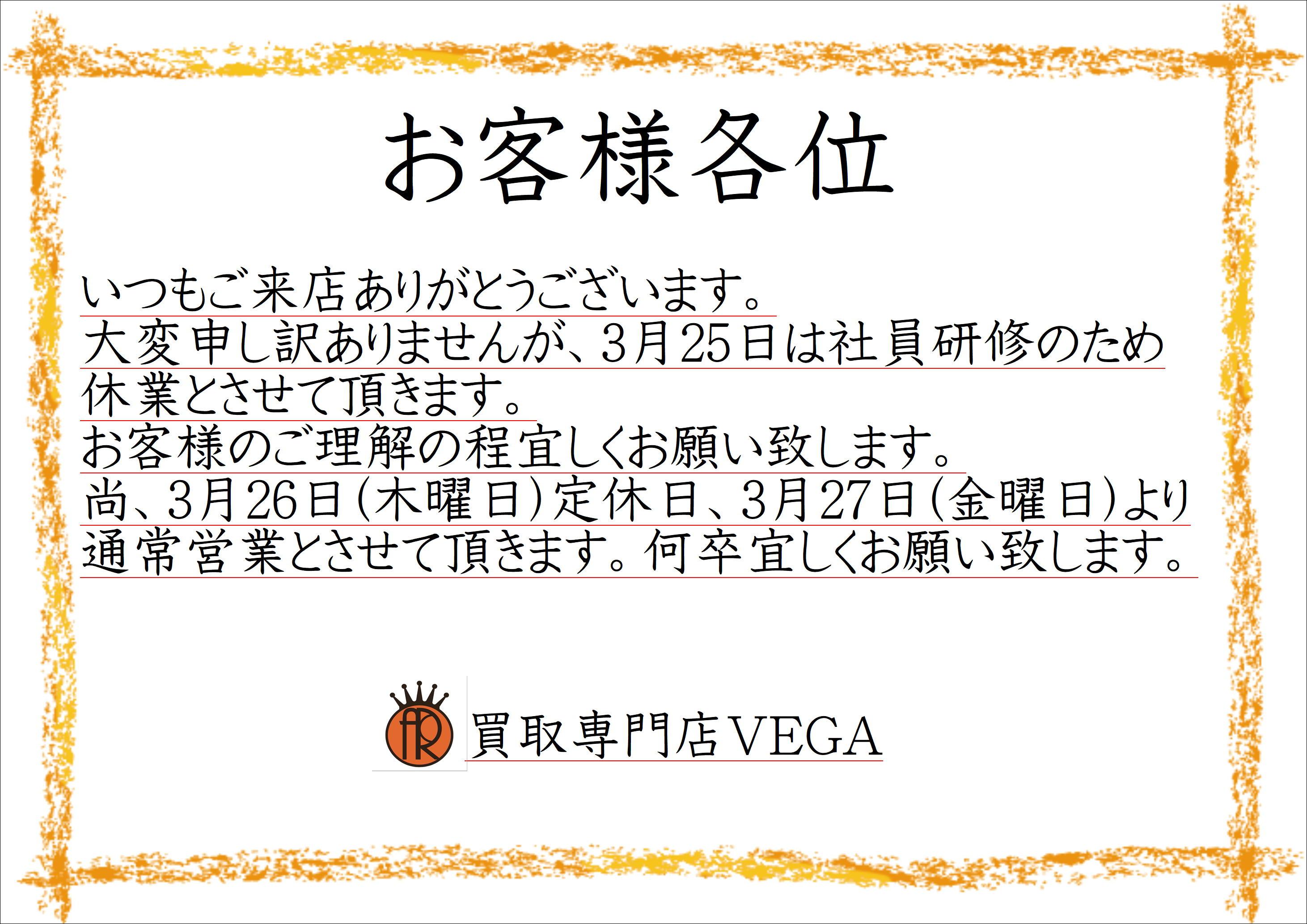 買取専門店VEGAからのお知らせ
