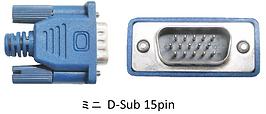 D-sub 15pin.png