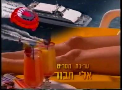 Deadly Money (Kesef katlani) Trailer.mp4