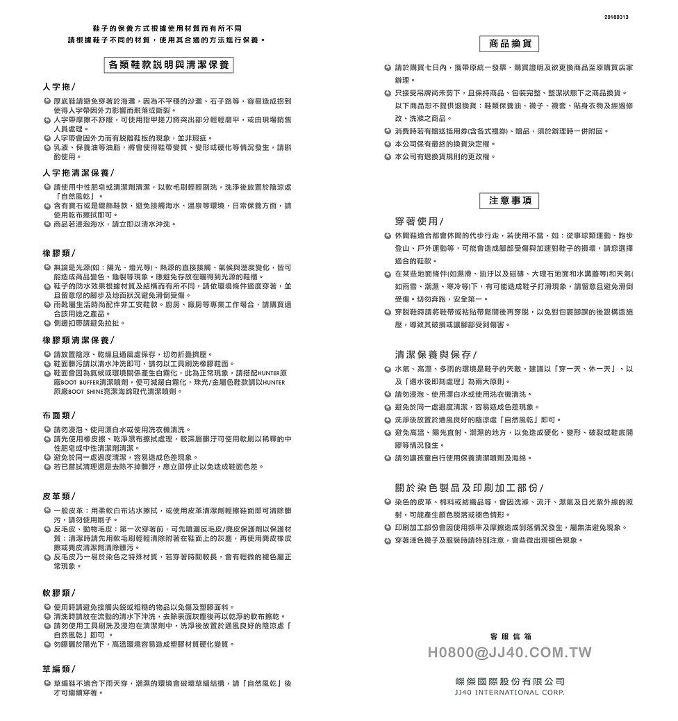 保養須知-01.jpg
