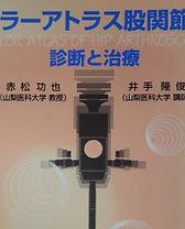 大阪で人工関節の事なら 島田病院で先進医療を提供