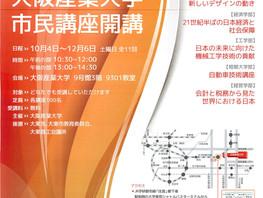 大阪産業大学の市民講座で人工関節のお話をさせて頂きます。