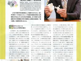 学園広報誌NeOSU にインタビュー記事