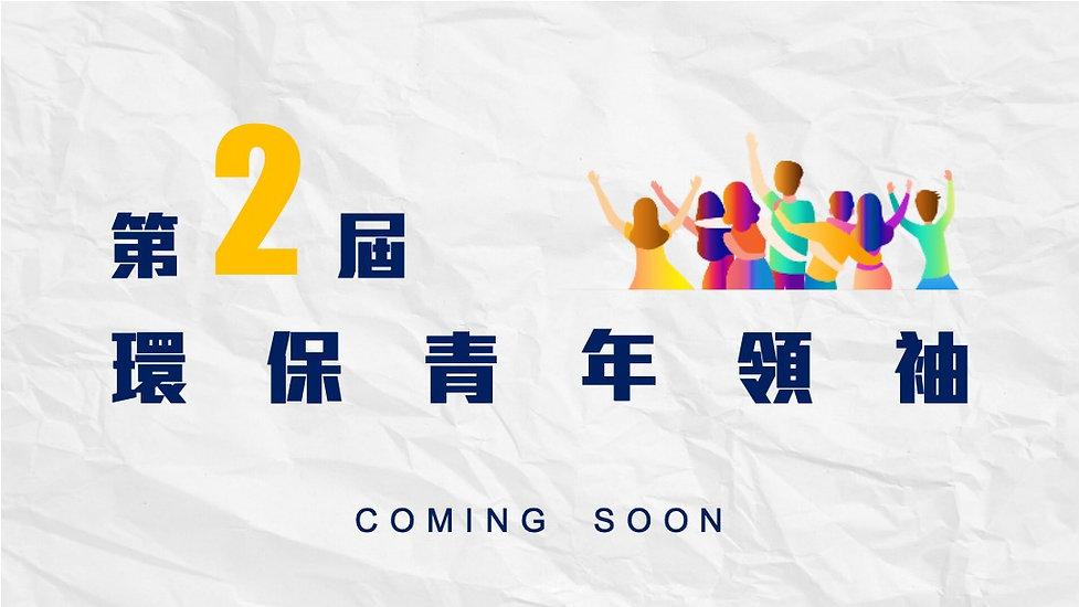 0617 第2屆 Coming soon.jpg