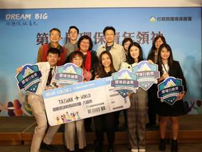創造改變的青年力量 第一屆環保青年領袖誕生