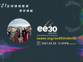 2021全球環境教育青年領袖募集開跑啦!