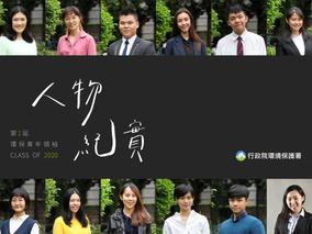 第1屆 環保青年領袖 人物紀實 Class of 2020