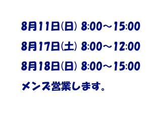 8月の営業日追加します。