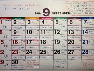 9月の営業スケジュール