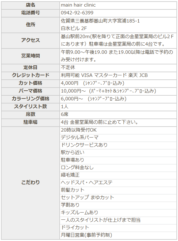 main hair clinic マイン ヘアー クリニック JR基山駅前