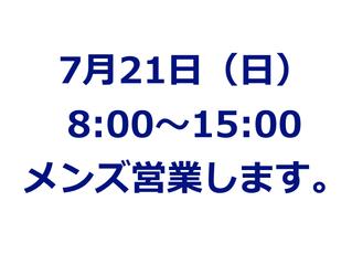 7月21日(日)メンズ営業します。
