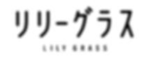 リリーグラス 新ロゴ.PNG