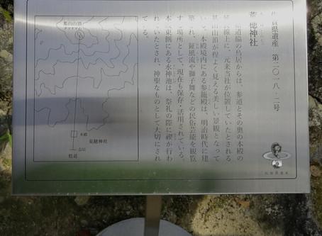 基山登山⑪ 荒穂神社 - 本福寺コース(11月)編