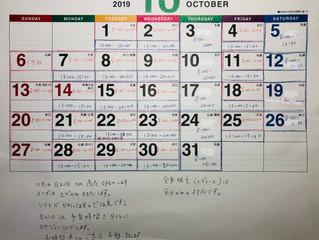 リリーグラス10月営業予定表