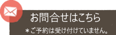 HPお問合せボタン3.png