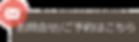 JR基山駅前脱毛サロン リリーグラス Web問合せへのリンク