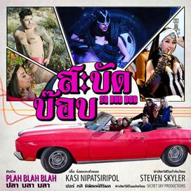 Album cover motion graphic